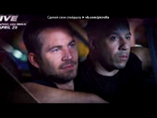 «Я!!!)))» под музыку Форсаж 6 - Саундтрек (титры начало).. 2 Chainz ft. Wiz Khalifa - We Own It. Picrolla