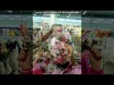 «Со стены друга» под музыку Горячие Головы feat Орбита - Бананы Лопала Бомба (Remix). Picrolla